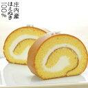 【ふるさと納税】お米のロールケーキ「夢の穂」 プレーン 3本...