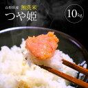 【ふるさと納税】無洗米つや姫 10kg(5kg×2袋) 令和