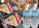 【ふるさと納税】ご当地ラーメン「酒田ラーメン」と「鳥海山氷河水」