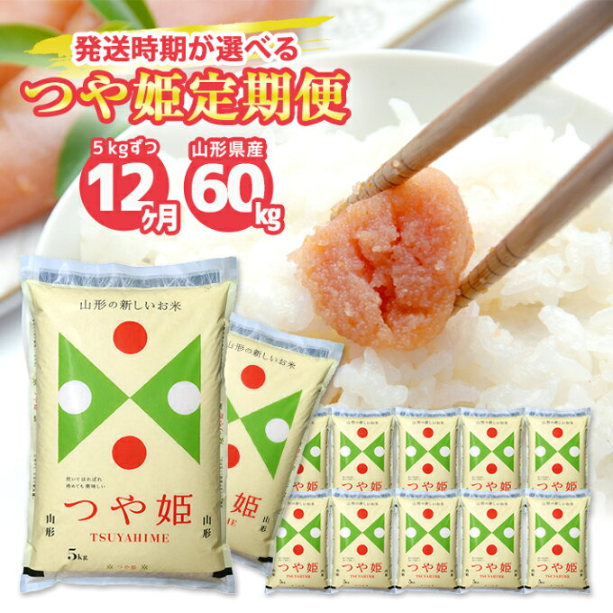 【ふるさと納税】≪定期便≫ 特別栽培米 つや姫 5kg×12ヶ月連続 計60kg 山...