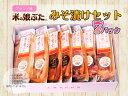 【ふるさと納税】米の娘ぶたみそ漬けセット(7パック)