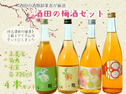 酒田の梅酒セット★酒田の酒類卸業者が厳選!上喜元・菊勇・子宝シリーズの3蔵から4本をお届けします