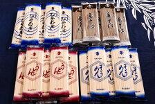 【ふるさと納税】かめやまの麺15種バラエティセット15束(30人前)