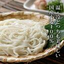 【ふるさと納税】たっぷり60人前! 卯月製麺の麺自慢 (4種