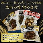 【ふるさと納税】里山の味詰合せセット(鯉ぶかし棒だら煮にしん甘露煮)ご飯のお供おつまみ