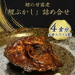 【ふるさと納税】4食分「丸原鯉屋」鯉ぶかし(一食入り×4袋)鯉の甘露煮ご飯のお供おつまみ