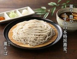 【ふるさと納税】卯月製麺のふるさと蕎麦セット 画像2