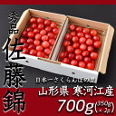 【ふるさと納税】「日本一さくらんぼの里」さくらんぼ 700g...