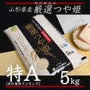 【ふるさと納税】厳選つや姫 5kg ≪特別栽培米≫