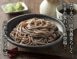 【ふるさと納税】卯月製麺のふるさと蕎麦セット 画像1
