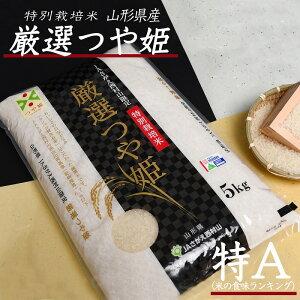 厳選つや姫(山形県寒河江市)