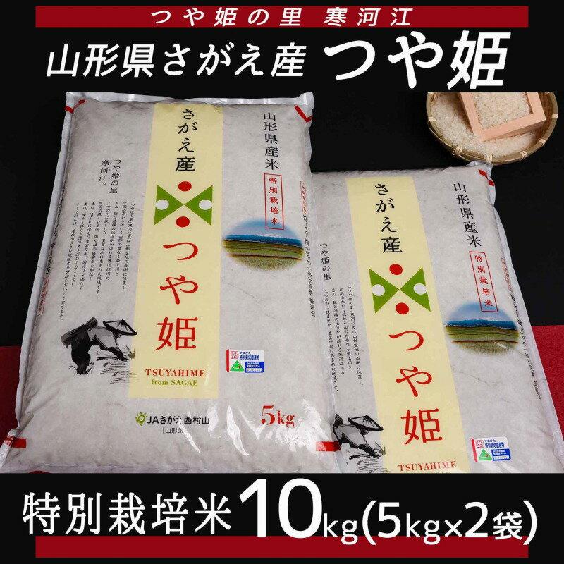 つや姫 10kg 特別栽培米 2019年産 山形県産