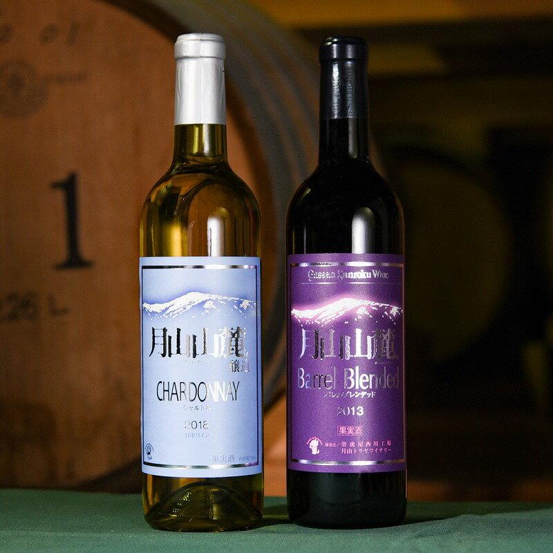 山形の地ワイン 赤白セット バレルブレンディッド シャルドネ 720ml×2本