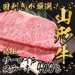 【ふるさと納税】【支援品】【山形牛】サーロインステーキ400g(200g×2枚)業界30年の目利きが厳選とろける柔らかさ霜降り肉数量限定
