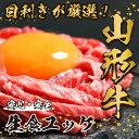 【ふるさと納税】【支援品】【山形牛】 生食用 ユッケ 300
