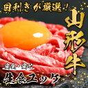 【ふるさと納税】【支援品】山形牛 生食用 ユッケ 300g(50g×6パック) タレ 付き 業界30