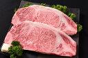 【ふるさと納税】山形牛「もち米給与牛」ロースステーキ(180g×2枚)
