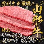 【ふるさと納税】【支援品】山形牛サーロインステーキ600g(200g×3枚)業界30年の目利きが厳選とろける柔らかさ脂の旨み霜降り牛肉数量限定