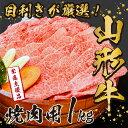 【ふるさと納税】【緊急支援品】 山形牛 焼肉用 1kg !