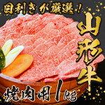 【ふるさと納税】たっぷり1kg!山形牛焼肉用(500g×2パック)