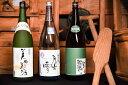 【ふるさと納税】市内3蔵元 純米大吟醸・純米吟醸3本セット(
