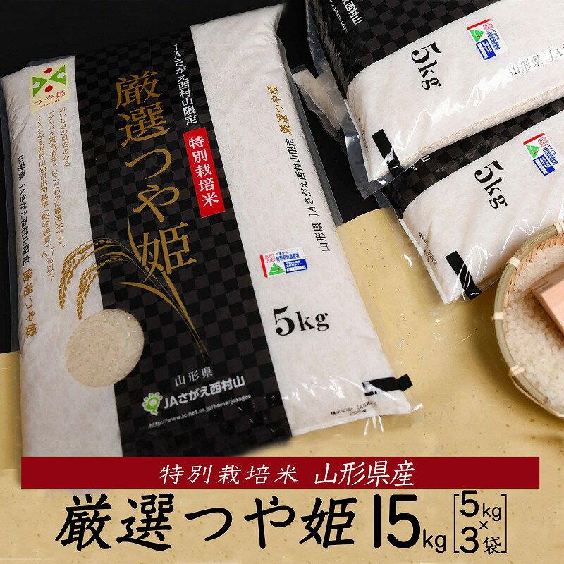 特Aランク 厳選 つや姫 15kg 特別栽培米 山形県産