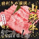 【ふるさと納税】【緊急支援品】 山形牛 贅沢 1kg ! <