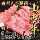 【ふるさと納税】【支援品】山形牛 肩 ロース すき焼き 用 1kg (500g×2パック) 業界30