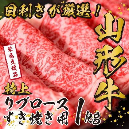 【緊急支援品】贅沢 たっぷり 1kg ! 山形牛 リブロース すき焼き用 プレミアム大判サイズ < 貴重 な 高級 部位 > 業界30年の目利きが 厳選 ! とろける柔らかさ 脂の旨みたっぷり 霜降り肉 ! 500g×2パック 数量限定
