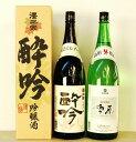 【ふるさと納税】澤正宗 酔吟と米焼酎 雪原 各1,800ml...