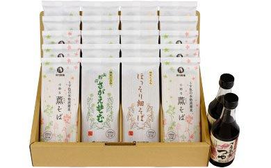 【ふるさと納税】卯月製麺の蕎麦三昧