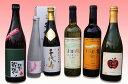 【ふるさと納税】山形の地酒と地ワイン 千代寿 玉手箱...