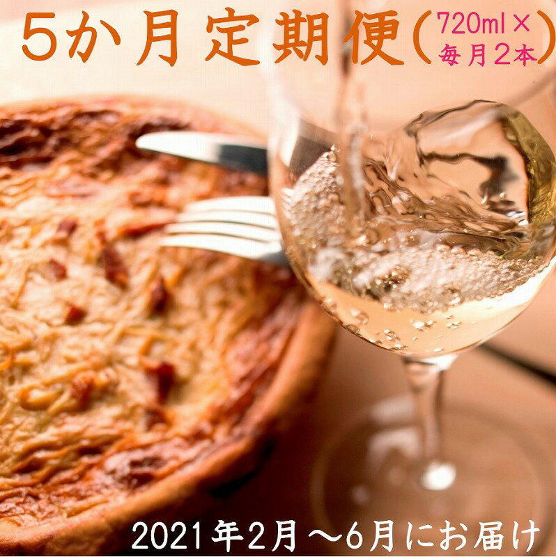 寒河江 デラウェア ワイン 白/やや甘口 5か月定期便 720ml×2本×5か月(2月~6月)