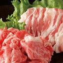 【ふるさと納税】満腹セット 山形牛切落し800g・山形県産豚...
