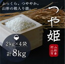 【ふるさと納税】H30年産米 「つや姫」 8kg