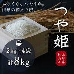 【ふるさと納税】H30年産米「つや姫」8kg