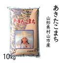 【ふるさと納税】H30年産米 村山産あきたこまち 10kg...