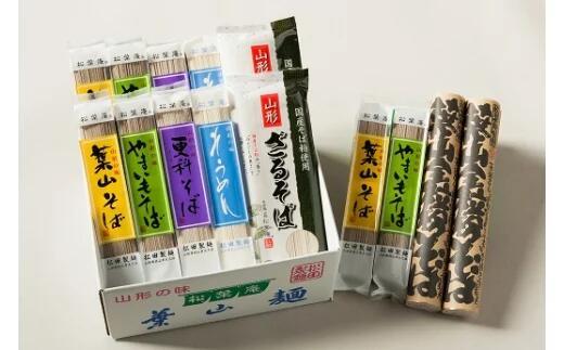 30食入り 松田製麺あれこれセット