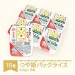 【ふるさと納税】米白米つや姫パックライスパックご飯200g18食入送料無料山形県村山市