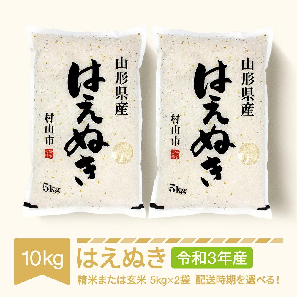 地域応援 先行予約 米 10kg 5kg×2 はえぬき 精米 玄米 令和3年産 2021年産 山形県産 送料無料