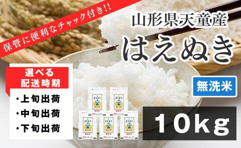 【ふるさと納税】はえぬき無洗米10kg(保管に便利なチャッ...