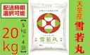 【ふるさと納税】雪若丸20kg(5kg×4袋)【山形県 天童