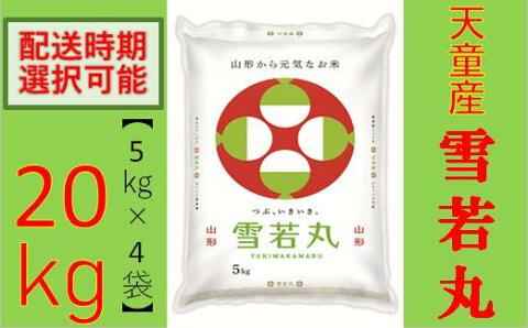 【ふるさと納税】雪若丸20kg(5kg×4袋)【山形県 天...
