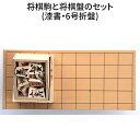 【ふるさと納税】将棋駒と将棋盤のセット(漆書・6号折盤)【山