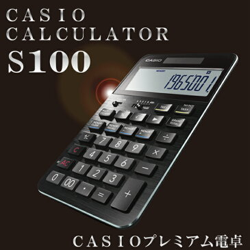 【ふるさと納税】D-0015 CASIO・プレミアム電卓 S100(カラー:ブラック)