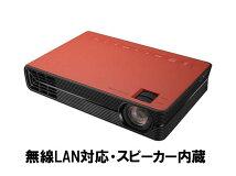 【ふるさと納税】CASIOプロジェクターCX-F1-RD(無線LAN対応・スピーカー内蔵)C-0148