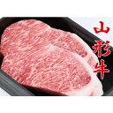 【ふるさと納税】C-0013 東根産山形牛4等級以上ロースステーキ4枚 田村食品提供