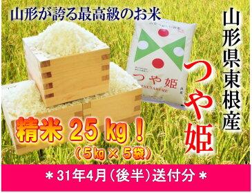 【ふるさと納税】A-596 30年産[精米]つや姫25kg(31年4月後半送付分)JA提供