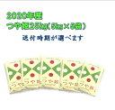 【ふるさと納税】特別栽培米つや姫25kg(送付時期が選べます...