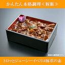 【ふるさと納税】A-108 かんたん本格調理≪豚飯≫トロッとジューシーイベリコ豚重の素